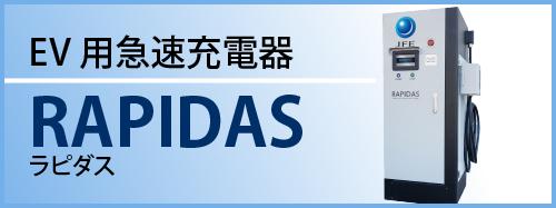 EV用急速充電器 RAPIDAS(ラピダス)